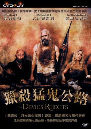 The Devil's Rejects 760x1085