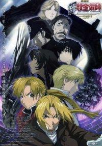 Fullmetal Alchemist the Movie: Conqueror of Shamballa poster