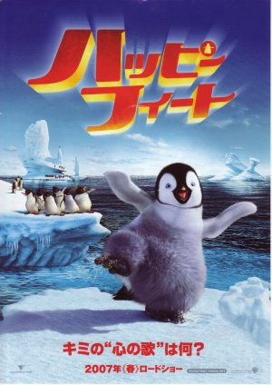 Happy Feet 1432x2023