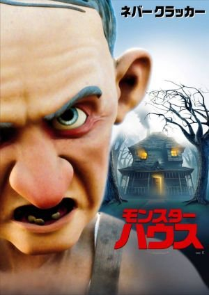 Monster House 300x424