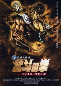 Shin kyûseishu densetsu Hokuto no Ken: Raô den - Jun'ai no shô poster