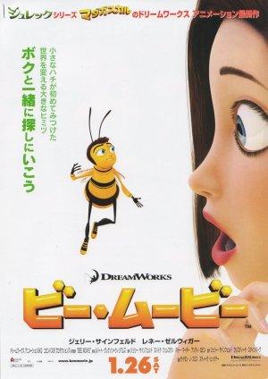Bee Movie - Das Honigkomplott 1280x1808