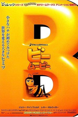 Bee Movie - Das Honigkomplott 1153x1730