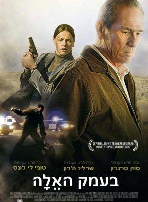 In the Valley of Elah 534x729
