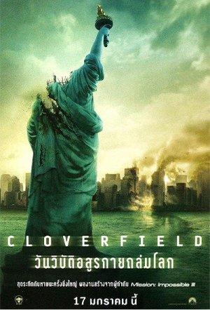 Cloverfield 400x589