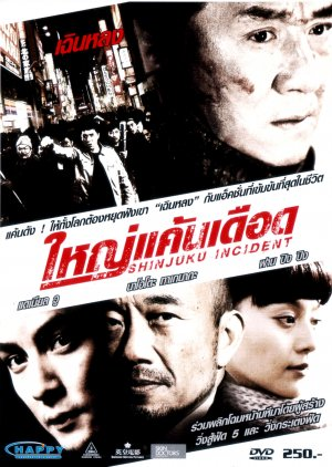 The Shinjuku Incident Dvd cover