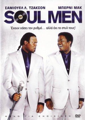 Soul Men 1012x1428