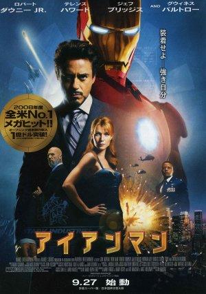 Iron Man 2100x2987
