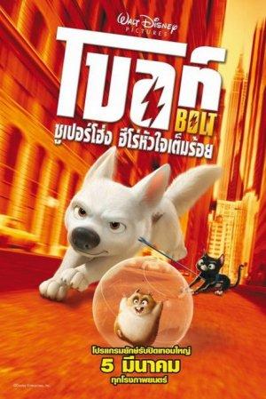 Bolt 460x689