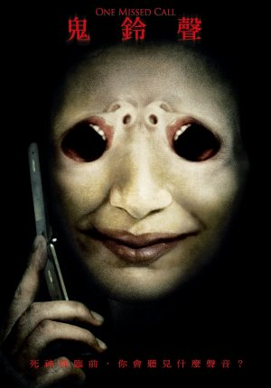 One Missed Call 1512x2166