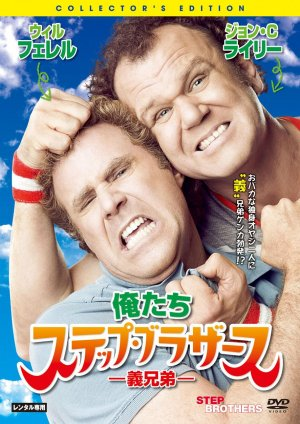 Step Brothers 886x1251