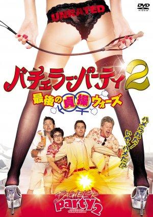 Bachelor Party 2: The Last Temptation 1781x2522