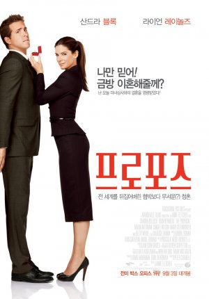 The Proposal 950x1361