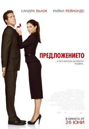 The Proposal 750x1087