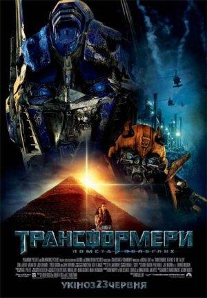 Transformers: Die Rache 394x568