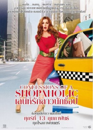 Confessions of a Shopaholic 401x557