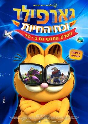 Garfield - Tierische Helden 700x980