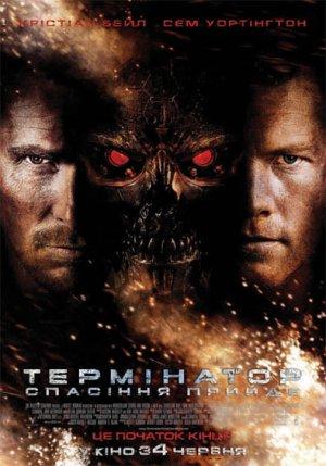 Terminator Salvation 394x564