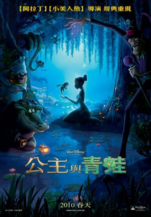 The Princess and the Frog 1600x2286