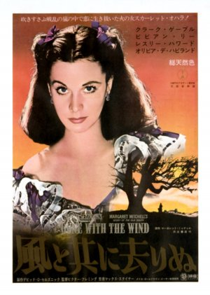 Gone with the Wind 1500x2103