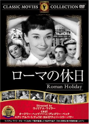 Roman Holiday 356x500