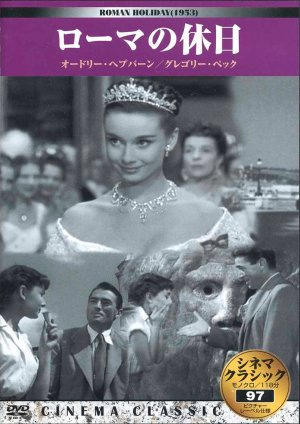 Roman Holiday 771x1089