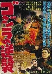 Godzilla Raids Again poster
