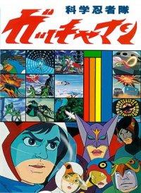 Kagaku ninja tai Gatchaman poster