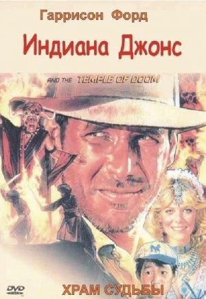 Indiana Jones and the Temple of Doom 550x800