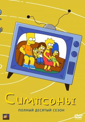 Die Simpsons 1000x1433