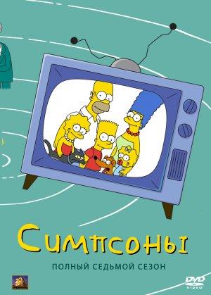 The Simpsons 1027x1433