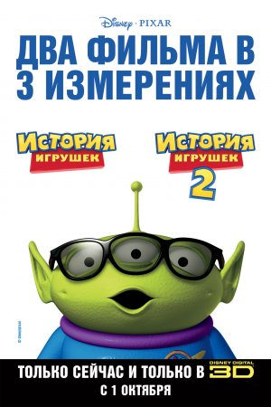 Toy Story 1280x1920