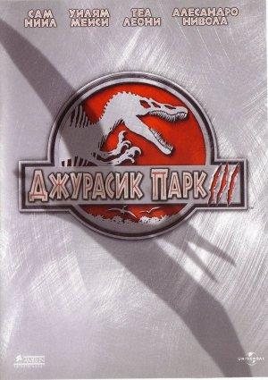 Jurassic Park III 681x964
