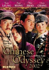 Tian xia wu shuang poster