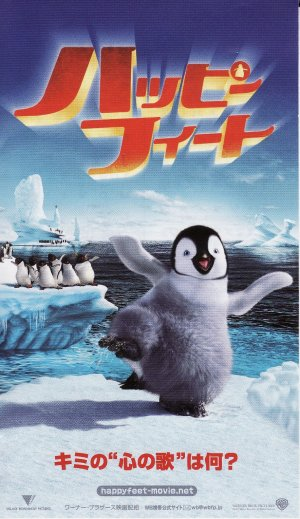 Happy Feet 884x1530