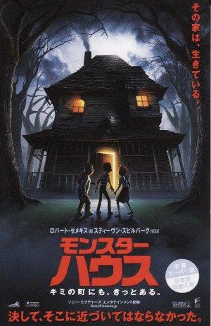 Monster House 820x1269