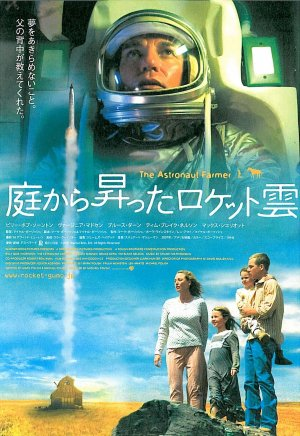 The Astronaut Farmer 1246x1810