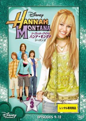 Hannah Montana 1535x2161