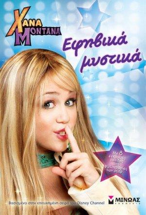 Hannah Montana 397x582