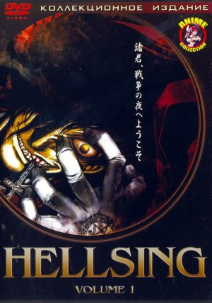 Hellsing Ultimate 989x1410