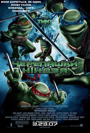 Teenage Mutant Ninja Turtles 3280x4845