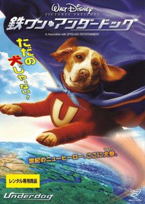 Underdog - Storia di un vero supereroe 1535x2159