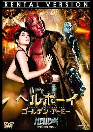Hellboy II: The Golden Army 1000x1409