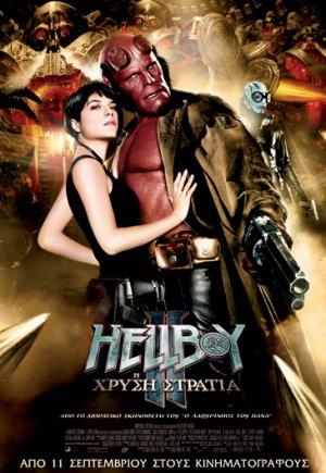 Hellboy II: The Golden Army 365x529