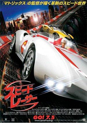 Speed Racer 1221x1730