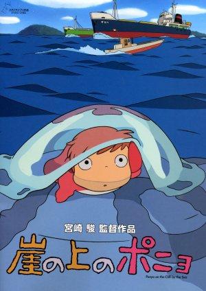 Ponyo: Das grosse Abenteuer am Meer 2481x3510