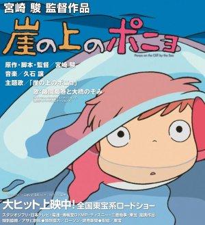 Ponyo: Das grosse Abenteuer am Meer 921x1009