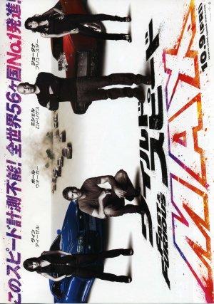 Fast & Furious 2115x3013