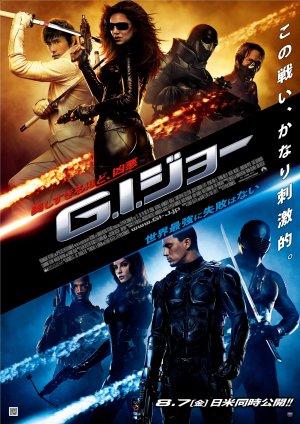 G.I. Joe: The Rise of Cobra 2151x3039