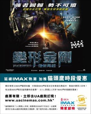 Transformers: Die Rache 1270x1594